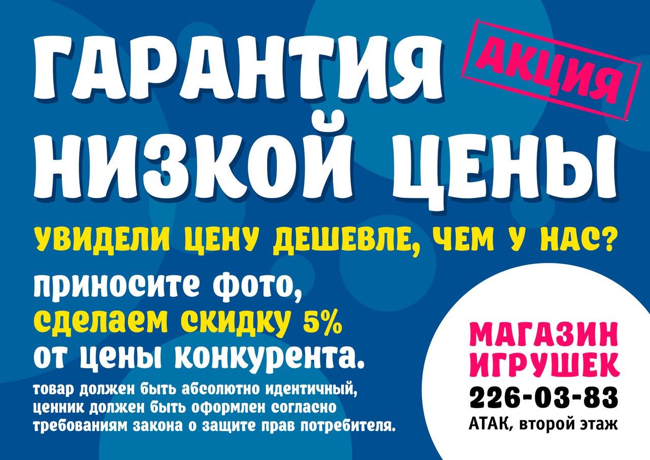 это Закон о защите прав потребителей ценниках возросшим